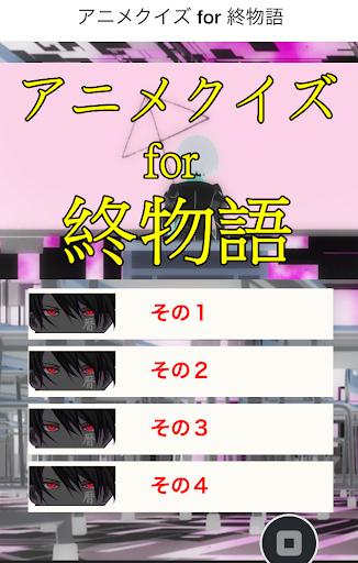 アニメクイズ FOR 終物語
