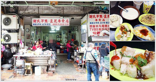 謝氏早點豆花專賣店.六十年早餐老店,早餐就能吃到豆花,台中火車站附近早餐的好選擇