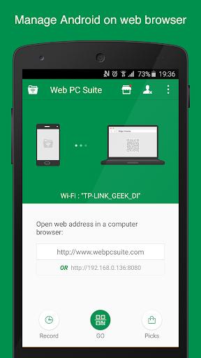 Web PC Suite - ファイル転送アプリ