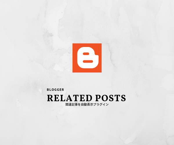 Google Blogger Related Posts