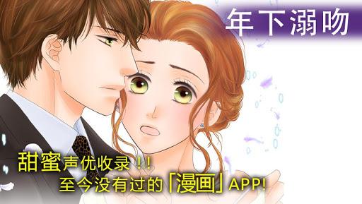 恋爱游戏 年下 溺吻 带声优的漫画