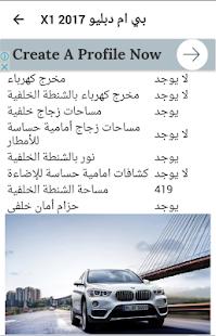 اسعار السيارات في سلطنة عمان - náhled