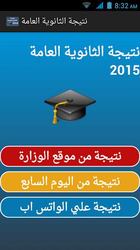 نتيجة الثانوية العامة 2015