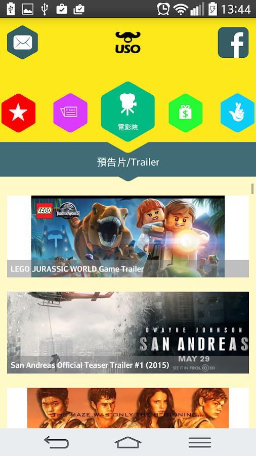 USO - screenshot