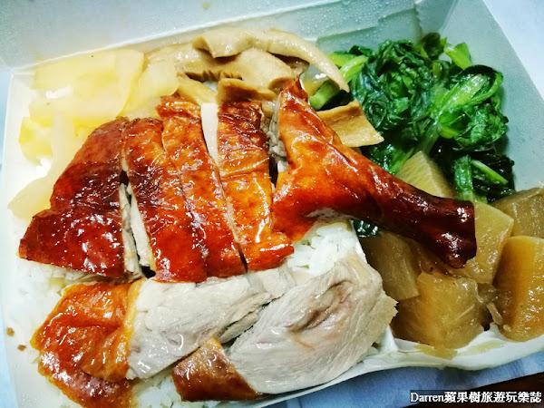 新華園港式燒臘