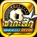 SakaTsuku SHOOT! บอลปล่อยพลัง
