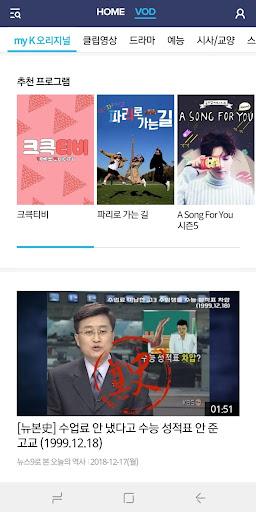 KBS my K 4.0.7 screenshots 2