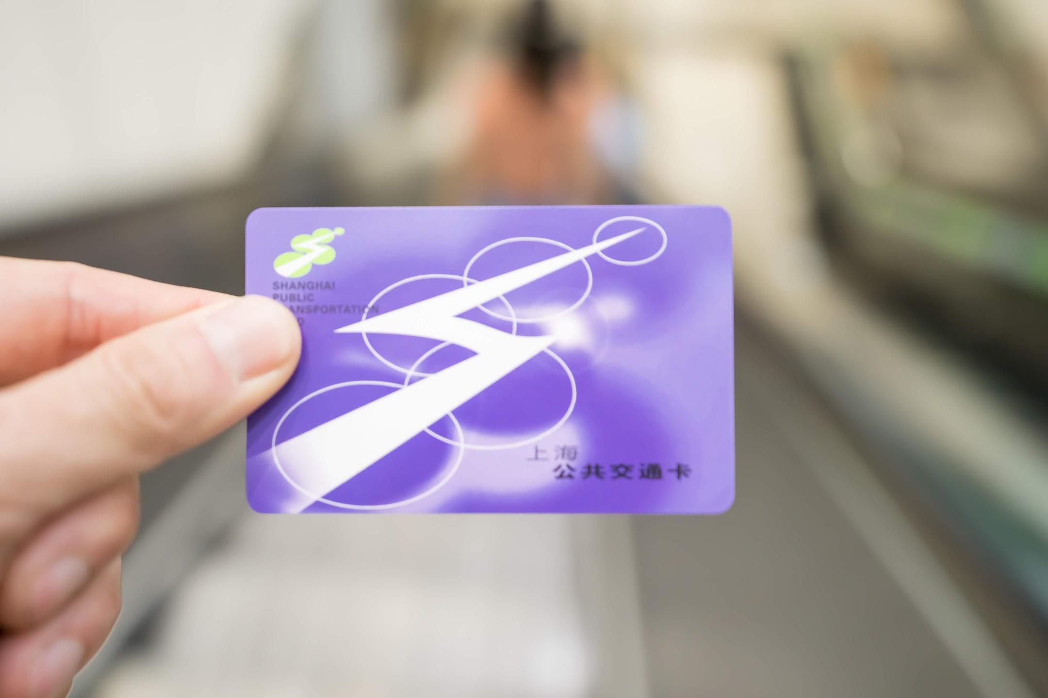上海公共交通卡