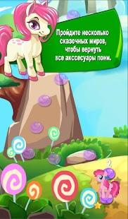 Пони Сладкие Шарки и Наряды (Pony Bubble)