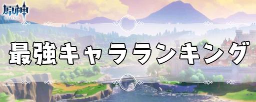 神 キャラ 原 最強 【原神】このゲームの最強キャラって本当は彼なのでは?