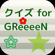 クイズ for GReeeeN