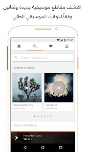 SoundCloud - موسيقي وصوت- صورة مصغَّرة للقطة شاشة