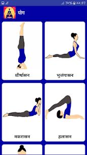 Yoga In Marathi ! योगासने offline free App Download For Android 2