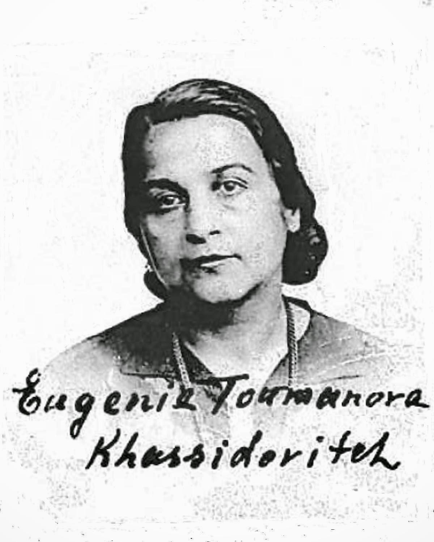 Photo: Евгения Туманова Хасидович 1937 гю
