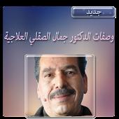 وصفات دكتور جمال الصقلي علاجية