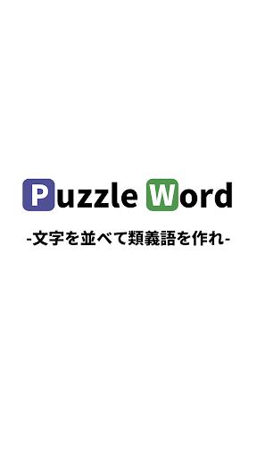 パズルワード2-文字を並べて類義語を作る暇つぶしパズルゲーム