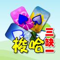 撲克●梭哈 (三缺一) icon