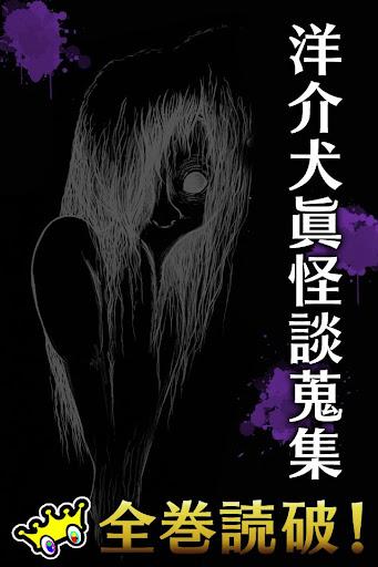 [完全無料]洋介犬眞怪談蒐集【漫王】