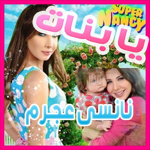 Download اغنيه نانسي عجرم يا بنات يا بنات فيديو كليب App Apk App