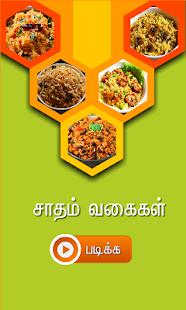 variety rice recipe tamil - náhled