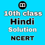 10th class ncert hindi book solution