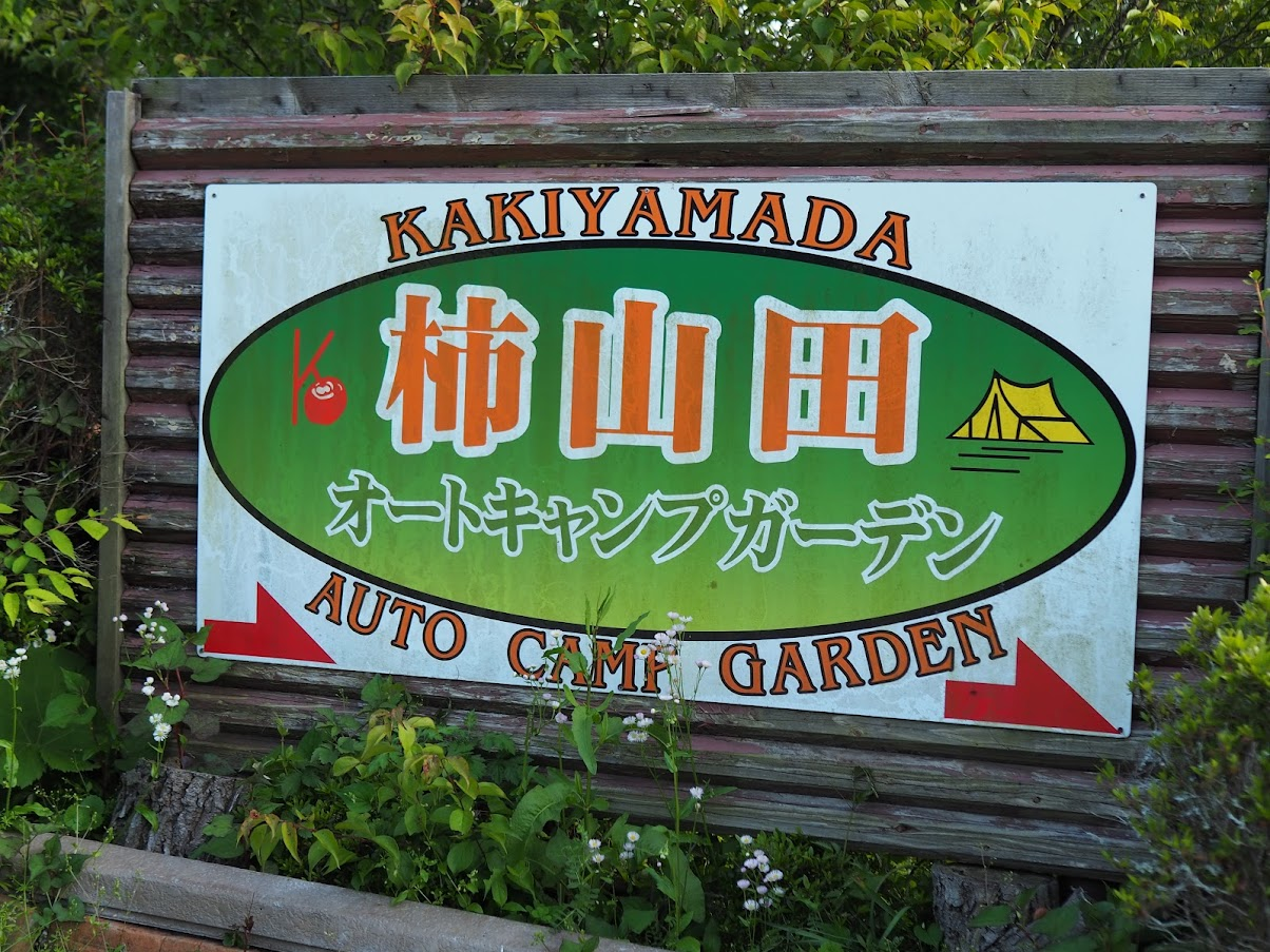 柿山田 オートキャンプガーデン