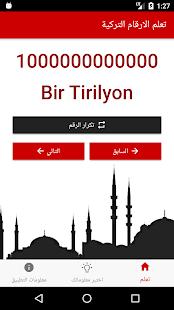 تعلم الارقام التركية - náhled