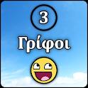 3 Γρίφοι icon