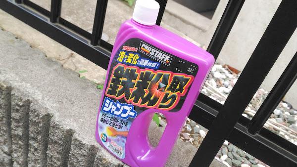 PROSTUFF 鉄粉取りシャンプー