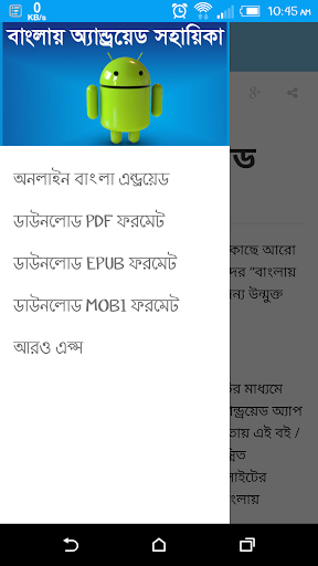 Learn Android in Bangla