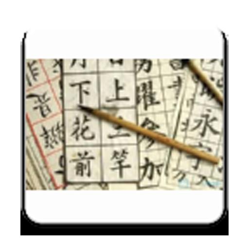 Chinese Language read 06 通訊 App LOGO-硬是要APP
