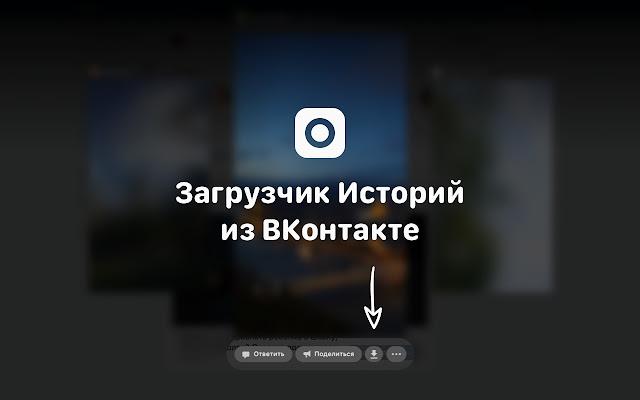 VK Stories Downloader