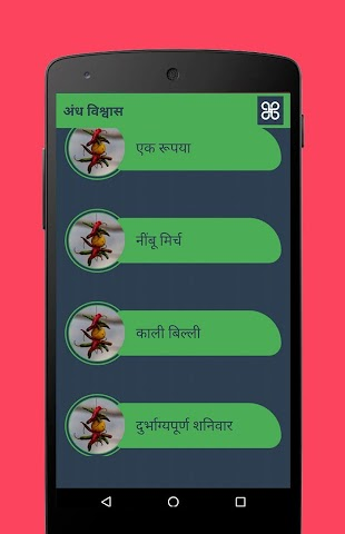 android Andh Vishwas Screenshot 2