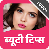 Beauty Tips for Women Hindi