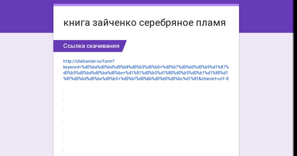 Зайченко татьяна вячеславовна серебряное пламя