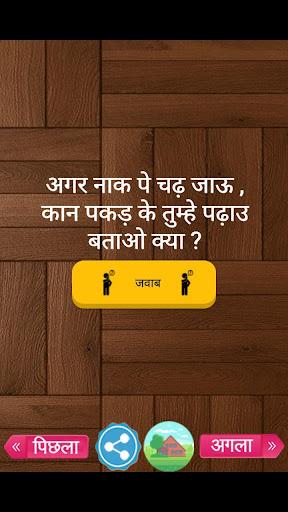 Best Paheli in Hindi screenshots 2