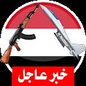 أخبار الحرب في اليمن والحوثيين icon