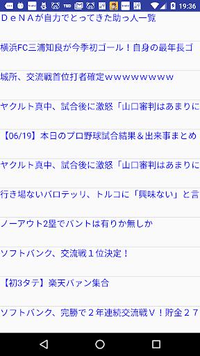 玩免費新聞APP 下載ぱちんこ系2chまとめ app不用錢 硬是要APP