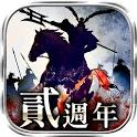 率土之濱 - 貳週年 icon