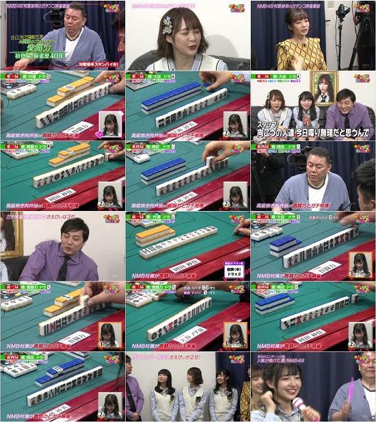 (TV-Variety)(720p) NMB48村瀬紗英の麻雀ガチバトル!さえぴぃのトップ目とったんで! ep11 180519