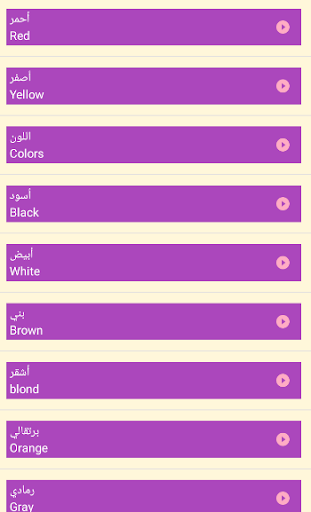 تعلم الكلمات الاكثر استخداما في اللغة الانكليزية screenshot 8