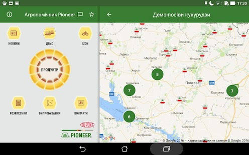Агро-помічник DuPont Pioneer- screenshot thumbnail