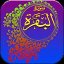 Surah Al-Baqarah:With Offline Audio APK