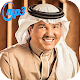 Download Songs of Mohamed Abdo and Khaled Al Faisal For PC Windows and Mac