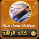 Download خالد الراشد محاضرات ومواعظ مبكية وقصص مؤثرة For PC Windows and Mac