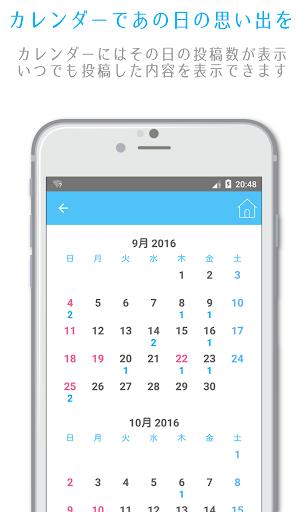 玩免費生活APP|下載一番使いやすい日記帳(手帳・カレンダー・ライフログ) app不用錢|硬是要APP