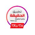 الحقيقة – تطبيق يضع الحقيقة بين يديك