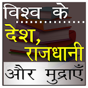 All Countries - Capital,Currency GK App  in Hindi APK