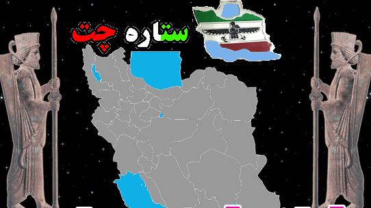 : ستاره چت فارسی : الأفكار الداخلية