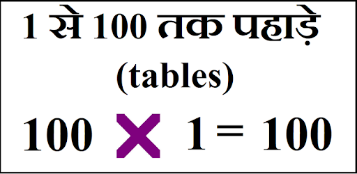 1 से 100 तक पहाड़े (tables) for PC